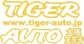 タイガーオート