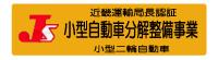 logo-ninsyou