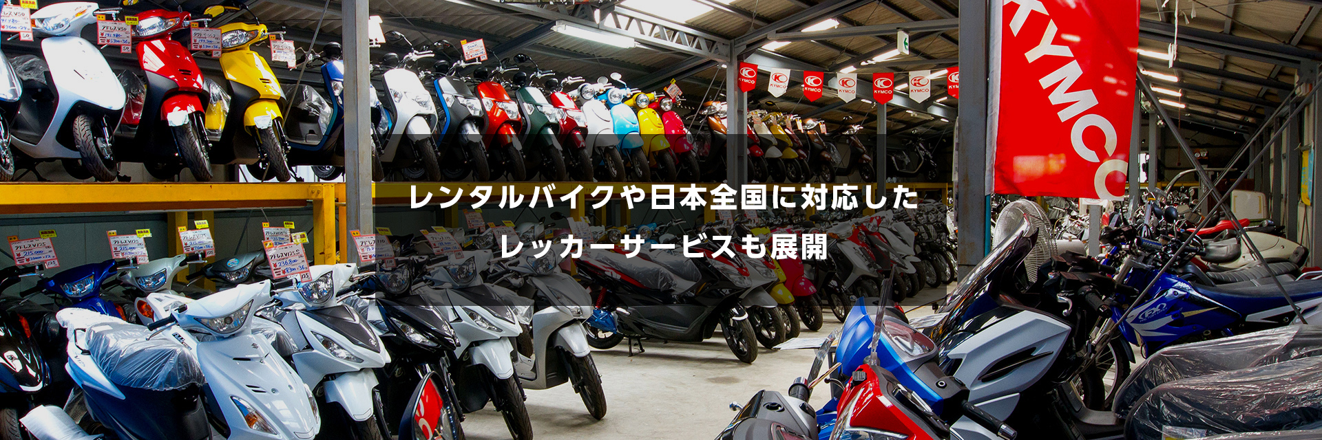 レンタルバイクや日本全国に対応したレッカーサービスも展開