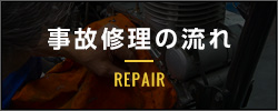 事故修理の流れ